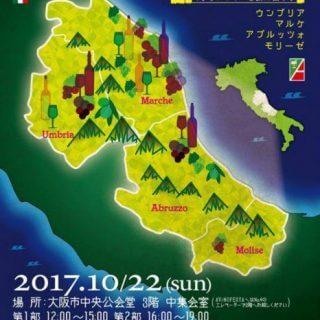 10/22は中部イタリアに浸りましょう!